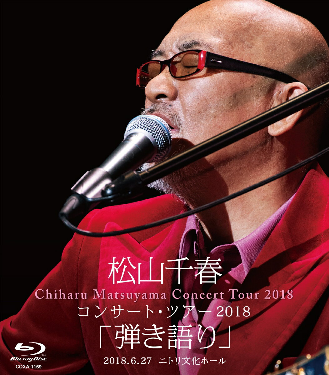 松山千春コンサート・ツアー2018 「弾き語り」 2018.6.27 ニトリ文化ホール【Blu-ray】 [ 松山千春 ]