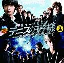 ミュージカル テニスの王子様 3rdシーズン 青学(せいがく)vs氷帝
