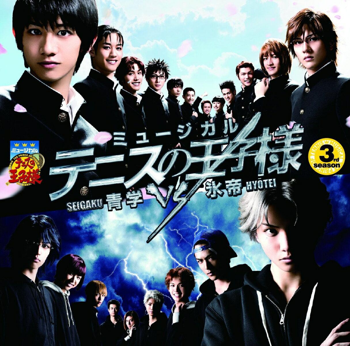 ミュージカル テニスの王子様 3rdシーズン 青学(せいがく)vs氷帝 [ (ミュージカル) ]