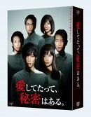 愛してたって、秘密はある。DVD-BOX