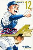 ダイヤのA act2(12) (少年マガジンKC)