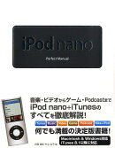 iPod nano perfect manual
