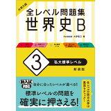 大学入試全レベル問題集世界史B(3)新装版 私大標準レベル