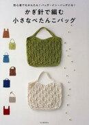 かぎ針で編む小さなぺたんこバッグ