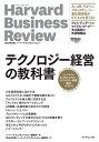 ハーバード・ビジネス・レビュー テクノロジー経営論文ベスト11 テクノロジー経営の教科書 [ ハーバード・ビジネス・…