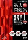 合格するための過去問題集建設業経理士1級財務諸表第3版 [ TAC株式会社 ]