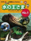 【バーゲン本】水の王さまNo.1-NHKあにまるワンだ〜動物なんでもNo.14