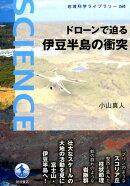 ドローンで迫る伊豆半島の衝突