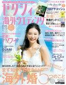 ゼクシィ海外ウエディング 2020 Summer&Autumn