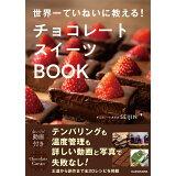 チョコレートスイーツBOOK