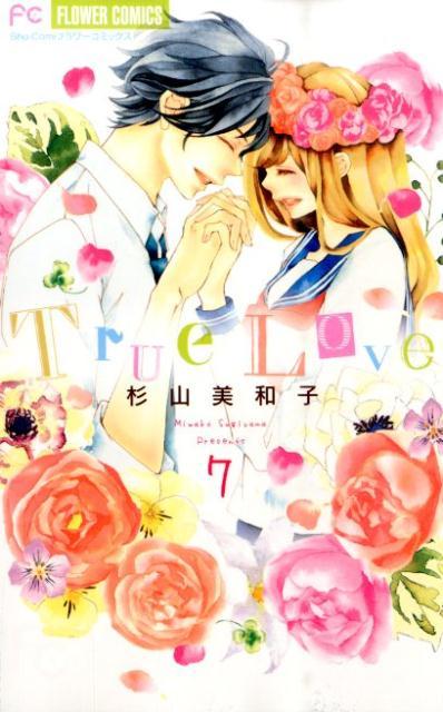 True Love(7) (フラワーコミックス 少コミ) [ 杉山美和子 ]
