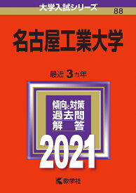 名古屋工業大学 2021年版;No.88 (大学入試シリーズ) [ 教学社編集部 ]