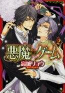 悪魔★ゲーム(第2巻)