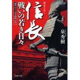 歴史を歩く信長戦いの若き日々 (PHP文庫)