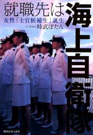 就職先は海上自衛隊 女性「士官候補生」誕生 [ 時武ぼたん ]