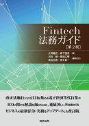 Fintech法務ガイド〔第2版〕