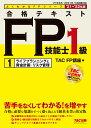 2021-2022年版 合格テキスト FP技能士1級 1 ライフプランニングと資金計画・リスク管理 [ TAC株式会社(FP講座) ]