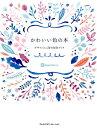 かわいい色の本 デザインと言葉の配色ブック [ ingectar-e ]