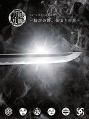 ミュージカル『刀剣乱舞』 〜結びの響、始まりの音〜 (初回限定盤A)