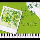 リラクシング・ピアノ〜ヒーリング・メロディーズ