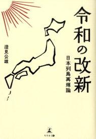 令和の改新 日本列島再輝論 [ 邉見公雄 ]