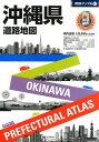 沖縄県道路地図3版 (県別マップル)