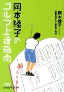 岡本綾子のゴルフ上達指南