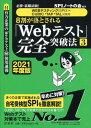 必勝就職試験!【WEB テスティング(SPI3)・CUBIC・TAP・TAL 対策用】 8 割が落とされる「Web テスト」完全突破法[3…