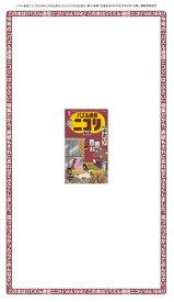 パズル通信ニコリ(Vol.169(2020年 冬) 季刊