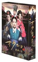 オクニョ 運命の女(ひと)DVD-BOX IV