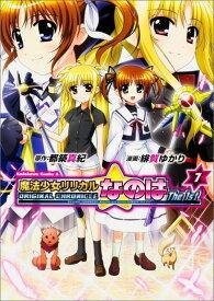 ORIGINAL CHRONICLE 魔法少女リリカルなのはThe 1st (7) (カドカワコミックス・エース) [ 緋賀 ゆかり ]