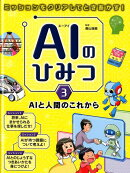 AIのひみつ(3)