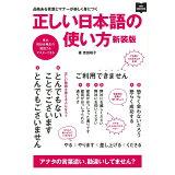 正しい日本語の使い方新装版