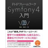 PHPフレームワークSymfony4入門