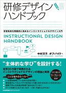 研修デザインハンドブック