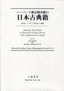 ハーバード燕京図書館の日本古典籍