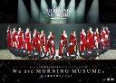 モーニング娘。誕生20周年記念コンサートツアー2017秋〜We are MORNING MUSUME。〜工藤遥卒業スペシャル [ モーニング…