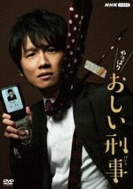 やっぱりおしい刑事 DVD BOX [ 風間俊介 ]