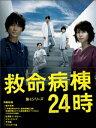 救命病棟24時 第4シリーズ DVD-BOX[4枚組] [ 江口洋介 ]
