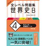 大学入試全レベル問題集世界史B(4)新装版 私大上位・最難関レベル