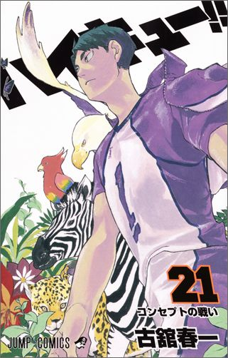 ハイキュー!!(21) (ジャンプコミックス) [ 古舘春一 ]