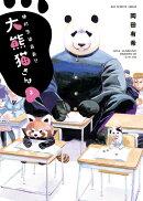 絶対生徒会長!!大熊猫さん(2)