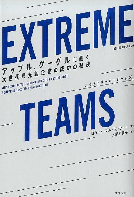 EXTREME TEAMS [ Robert Bruce Shaw ]