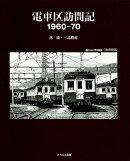 電車区訪問記1960-70