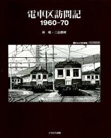 電車区訪問記1960-70 (イカロスMOOK j train特別編集) [ 林嶢 ]