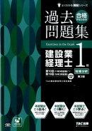 合格するための過去問題集建設業経理士1級財務分析第3版