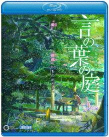 劇場アニメーション 言の葉の庭【Blu-ray】 [ 入野自由 ]