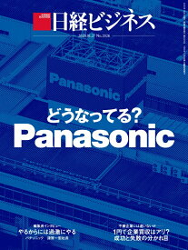 日経ビジネス 2020年1/27号[雑誌]