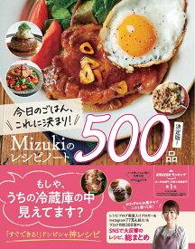 今日のごはん、これに決まり!Mizukiのレシピノート決定版!500品 [ Mizuki ]