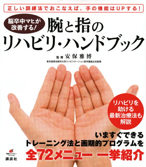 脳卒中マヒが改善する! 腕と指のリハビリ・ハンドブック (健康ライブラリー) [ 安保 雅博 ]
